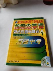 新概念英语同步自测与精讲.1
