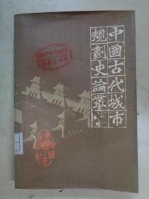 中国古代城市规划史论丛