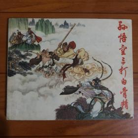 孙悟空三打白骨精(经典题材)