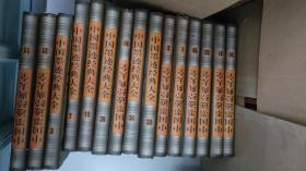 中国墨迹经典大全(全36册)