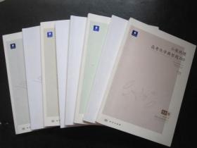 小猿热搜高考典型题300 全套8本【少笔迹】
