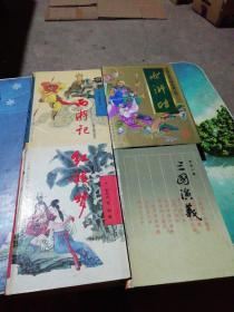 中国古典白话长篇小说四大名著:《红楼梦》《西游记》《水浒传》《三国演义》4册合售【32开精装】