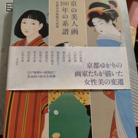 京都100年美人图