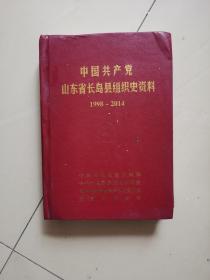 中共共产党山东省长岛县组织史资料 1998-2014.