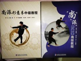 尚派形意拳高级教程 +中级教程 刘俊峰 董平 尚云祥形意拳