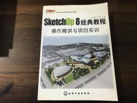 sketchup8经典教程---操作精讲与项目实训