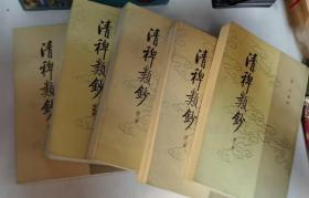 清稗类钞 1-5
