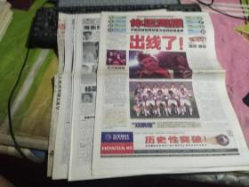 体坛周报—2001年10.8 中国足球世界杯首次出线纪念金页(存28版缺F版)