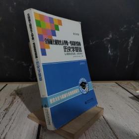 全国硕士研究生入学统一考试备考指南:历史学基础(2010最新版)
