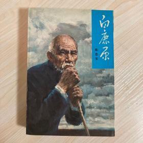 茅盾文学奖作品:《白鹿原》 人文社老版本 陈忠实签名钤印 1994年7月早期签名本