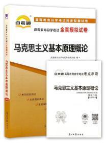 天一自考 自考考试马克思主义基本原理概论03709 赠考点串讲小册子 03709马克思主义基本原理概 3709自考通试卷