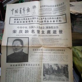 中国青年报(1981年5月30日)宋庆龄逝世