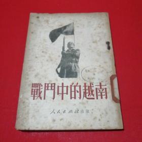 战斗中的越南(1951.9北京初版)