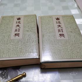 古钱大辞典  (上下册)