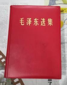 毛泽东选集 一卷本32开