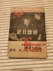 民国34年初版(使德日记)