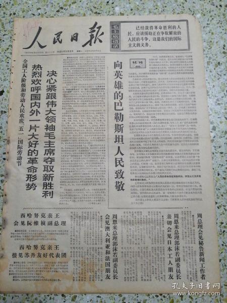 生日报人民日报1971年5月3日(4开六版)热烈欢呼国内外一片大好的革命形势决心紧跟伟大领袖毛主席夺取新胜利;向英雄的巴勒斯坦人民致敬