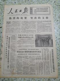 生日报人民日报1971年5月5日(4开六版)热烈的祝贺坚决的支持;热烈欢迎巴勒斯坦解放组织代表团