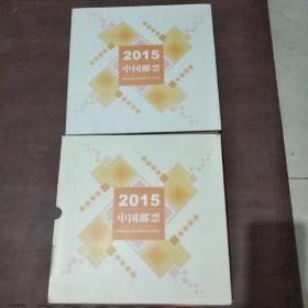2015中国邮票年册(缺两张)