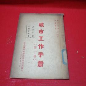 城市工作手册第一册(1950.5.15 孤本