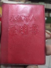 退伍军人证明书  1976年  有毛主席像及语录