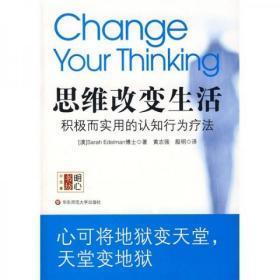 思维改变生活