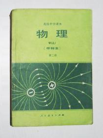 八十年代高中物理课本第二册甲种本
