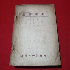 美国手册(1950.4再版)