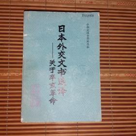 日本外交文书选译——关于辛亥革命(正版品好) 中华民国史资料丛稿