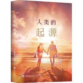 人类的起源(走向世界的中国作家系列丛书)
