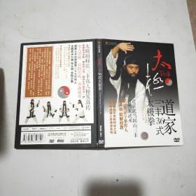道家三丰36式太极拳DVD(无书)