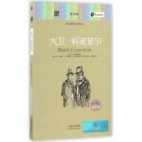 朗文经典·文学名著英汉双语读物:大卫·科波菲尔 /[英]C.狄更斯