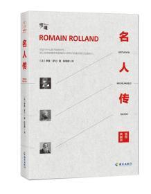 名人传 /[法]罗曼·罗兰