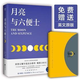 月亮与六便士(彩插新版 赠英文原版) /毛姆
