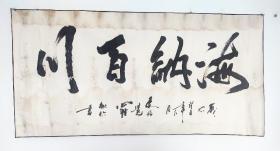 爱新觉罗毓歌书法
