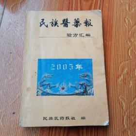 民族医药报验方汇编2005