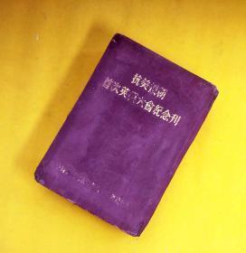 抗美援朝 首次英模大会纪念刊-- 上下部合订(32开布面精装多珍贵历史图片和领导题词)