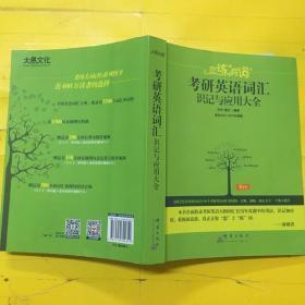 (2020)恋练有词:考研英语词汇识记与应用大全 2007-2019年真题)