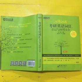 2018 新东方·恋练有词:考研英语词汇识记与应用大全   (选择2007-2017年真题)
