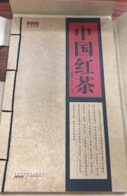 茶说典藏·中国红茶