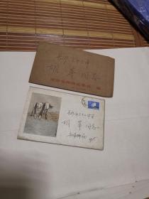 岳阳市音乐家协会名誉主席  傅兴  信札二通