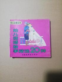 幼儿启蒙丛书:幼儿谜语故事精选20种(带盒)