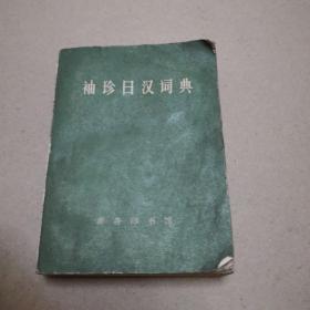 袖珍日汉词典  1979年