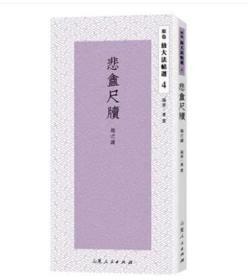 雅昌《原色放大法帖选》系列图书 --《悲盦尺牍》
