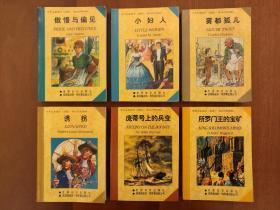 英汉对照缩写本(插图):《傲慢与偏见》《小妇人》《雾都孤儿》《诱拐》《庞蒂号上的兵变》《所罗门王的宝矿》(六册合售)