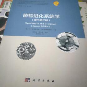 菌物进化系统学(第2版)