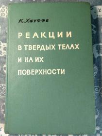 固体中及其表面上的反应,第二册【俄文版】