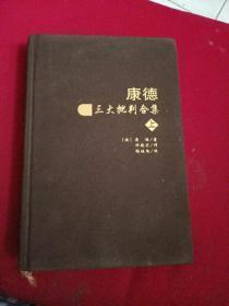 康德三大批判合集 (上)
