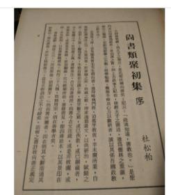 尚书类聚初集全8册 精装    0H13d