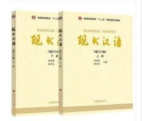 正版二手现代汉语 增订6版 第六版 上下全两册 黄伯荣 廖序东